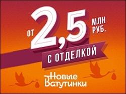 Городской район «Новые Ватутинки» Старт продаж новых корпусов